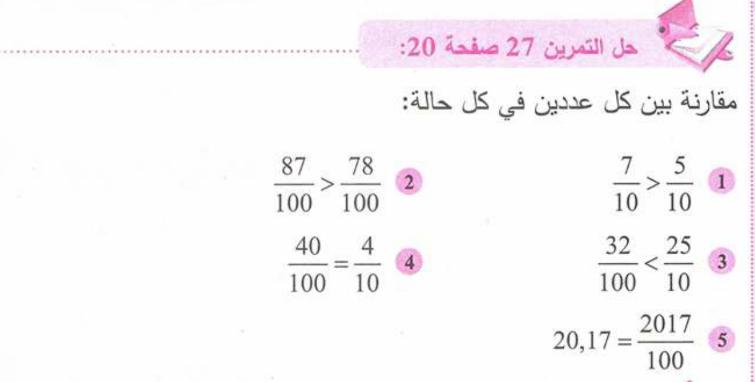 حل تمرين 27 صفحة 20 رياضيات للسنة الأولى متوسط الجيل الثاني
