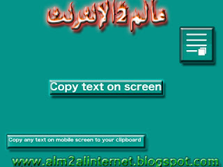 copy text on screen pro apk , برنامج لنسخ النص من الصور