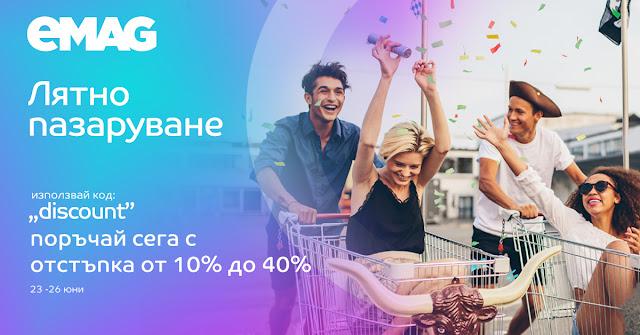 emag ЛЯТНО ПАЗАРУВАНЕ с отстъпки от 10%-40%