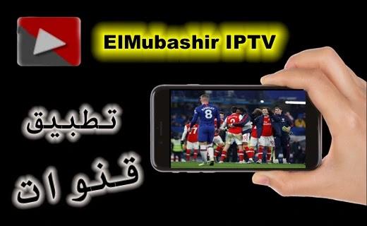 ElMubashir IPTV 2020