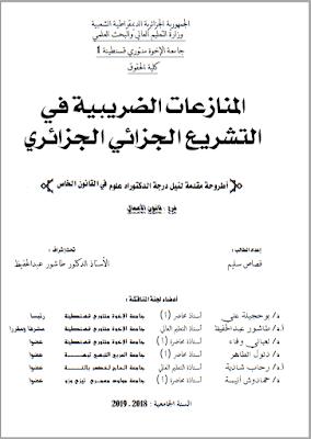 أطروحة دكتوراه: المنازعات الضريبية في التشريع الجزائي الجزائري PDF
