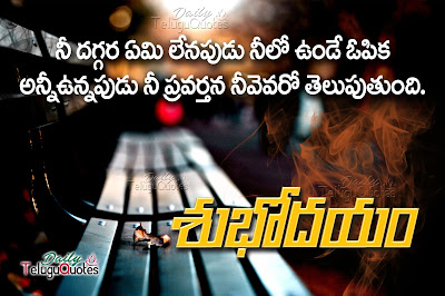 good-morning-telugu-quotes-and-greetings-about-life-character-hd-wallpapers