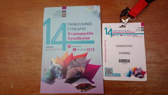 Συμπεράσματα από το 14ο Πανελλήνιο Συνέδριο Χειρουργικής Ογκολογίας