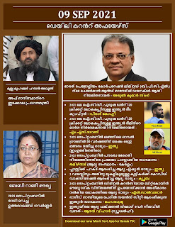 Daily Malayalam Current Affairs 09 Sep 2021