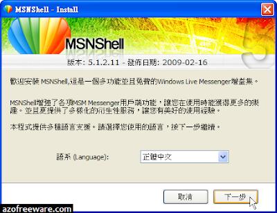 MSNShell