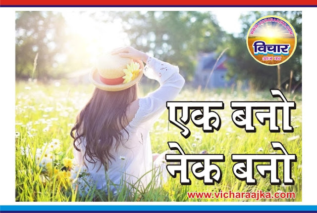 ek bano nek bano hindi kahani-एक बनो नेक बनो