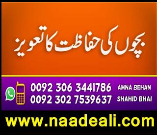 bachon-ki-hifazat-ka-taweez-naad-e-ali - https://www.naadeali.com/