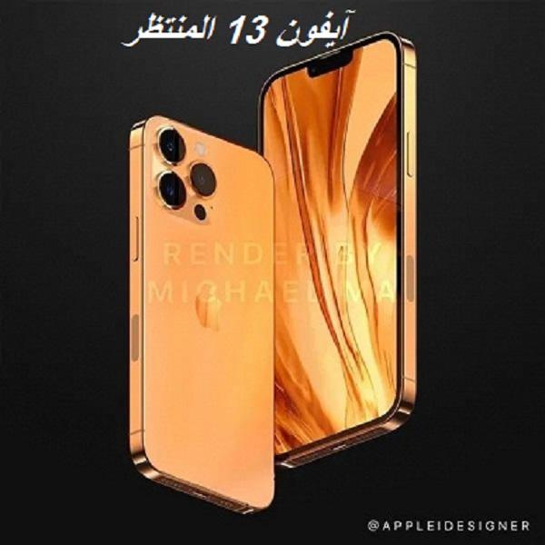 آيفون 13 المنتظر:  يتم عرض iPhone 13 و iPhone 13 Pro و iPhone 13 mini