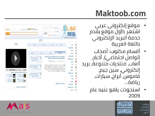 موقع Maktoob.com
