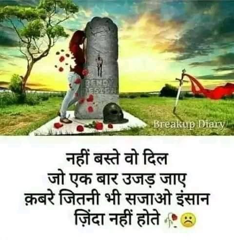 Sad Status in Hindi सैड स्टेटस हिन्दी