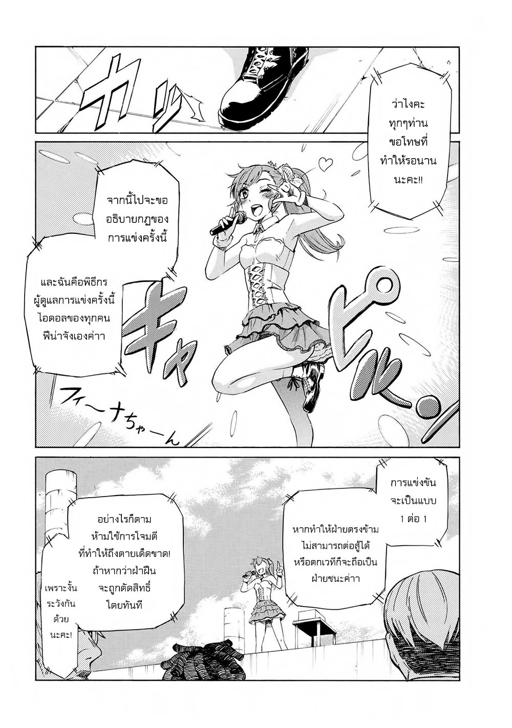 อ่านการ์ตูน Ichioku-nen Button o Renda Shita Ore wa Kizuitara Saikyou ni Natteita ตอนที่ 2 หน้าที่ 22