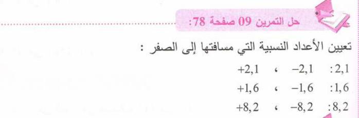 حل تمرين 9 صفحة 78 رياضيات للسنة الأولى متوسط الجيل الثاني