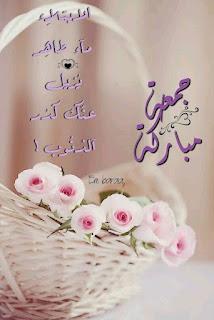 تهاني بيوم الجمعه