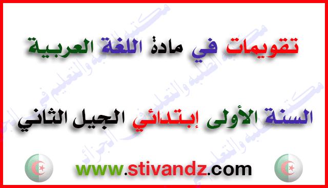 تقويمات في مادة اللغة العربية السنة الأولى إبتدائي الجيل الثاني