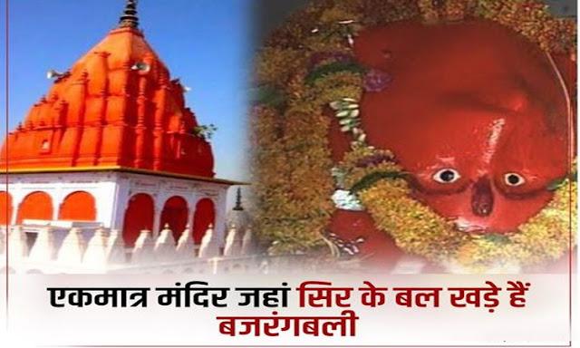 ulte-hanuman-mandir-in-sanwer-indore-madhya-pradesh