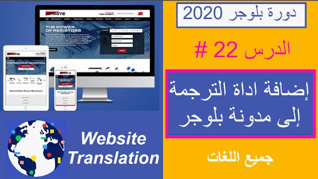 اضافة ترجمة بلوجر ( اضافات بلوجر 2020 )