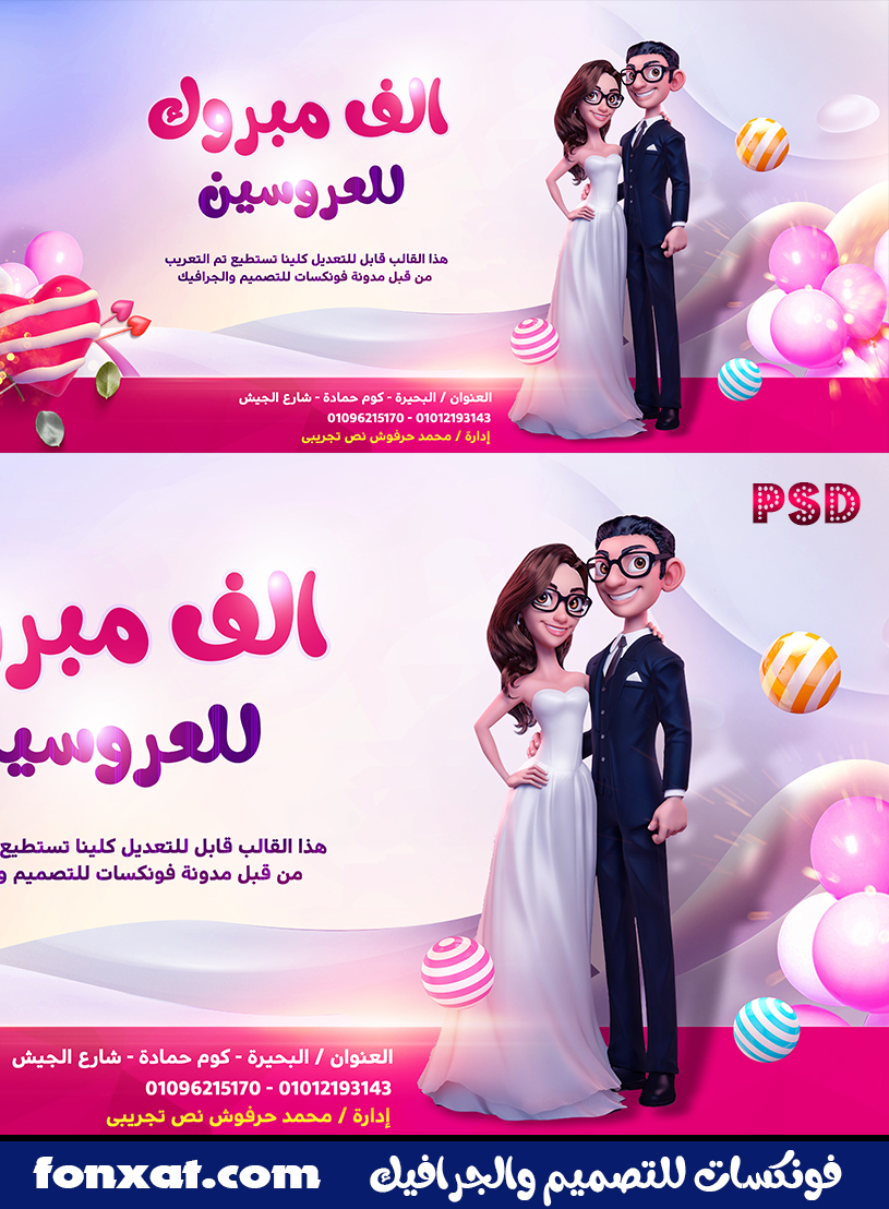 Wedding PSD, special occasions and joy in the highest quality
