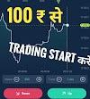 100 रुपए deposit कर 2021 मैं trading कैसे शुरु करे।