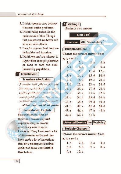 اجابات كتاب المعاصر لغة انجليزية للصف  الثانى الثانوى ترم ثانى 2020- موقع مدرستى