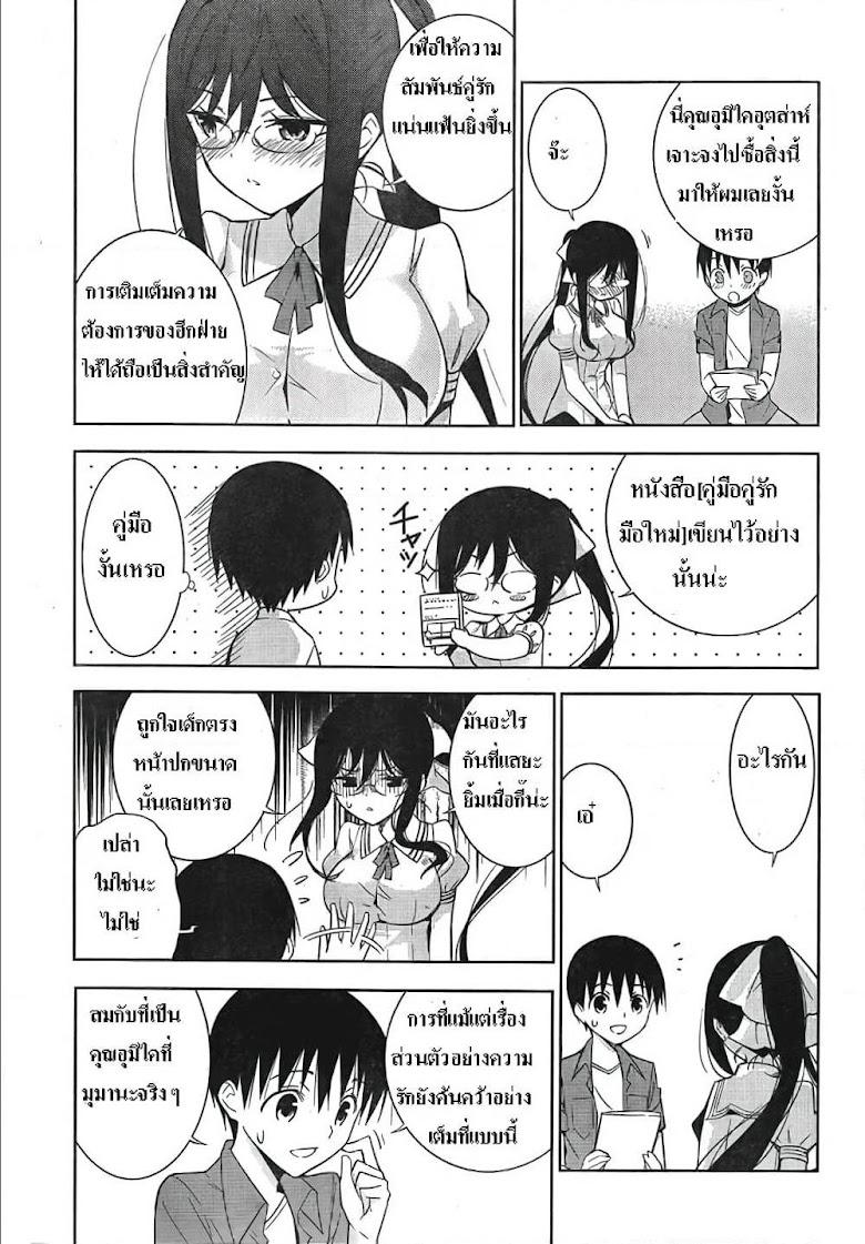 Shinigami-sama to 4-nin no Kanojo - หน้า 34