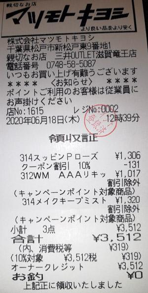 マツモトキヨシ OUTLET 三井アウトレット滋賀竜王店 2020/6/18 のレシート