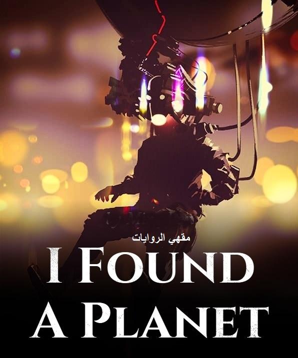 رواية i Found a Planet الفصول 61-70 مترجمة