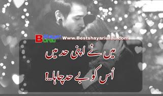 Urdu poetry 2019