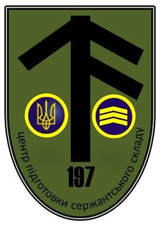 Емблема 197 центру