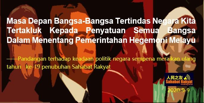 Stop%2BRestoration%2Bof%2BMahathirism.png