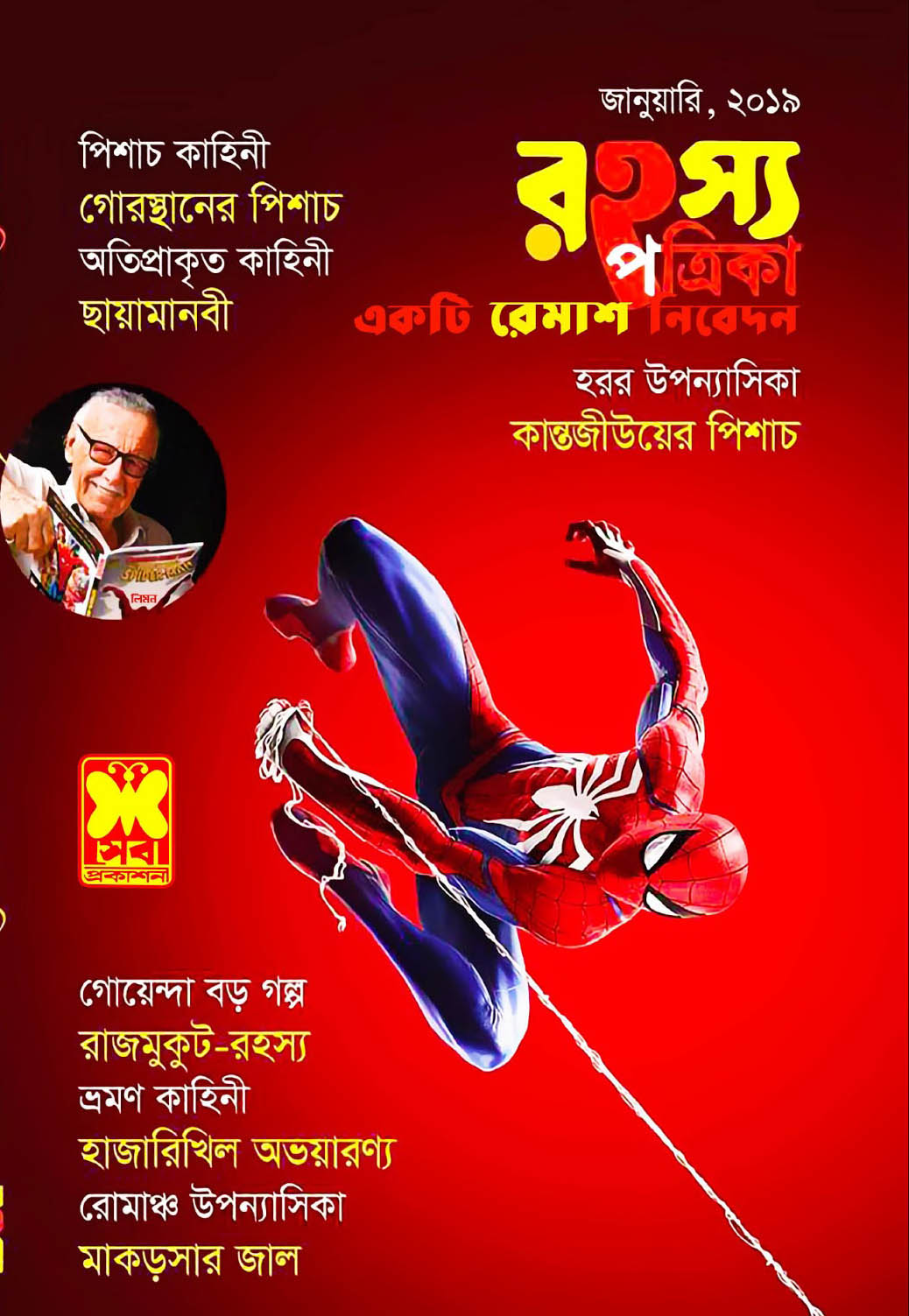 Book bangla for mobile pdf
