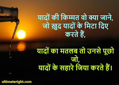 Heart Touching Shayari Status