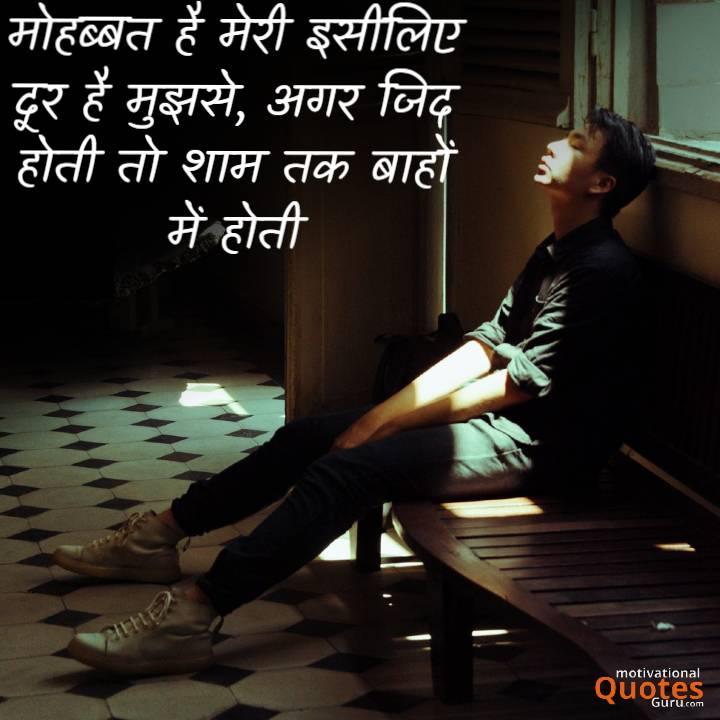 Heart broken Love  Quotes in Hindi
