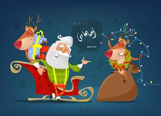اكتب اسمك على بابا نويل 2020 سنة سعيدة مع اصحابى