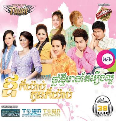 Town CD Vol 38