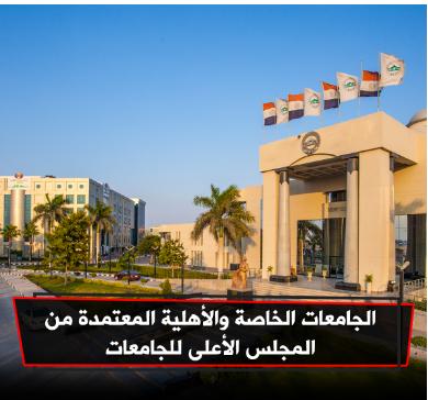 تعرف على قائمة الجامعات الخاصة والأهلية المعتمدة من المجلس الأعلى للجامعات المصرية