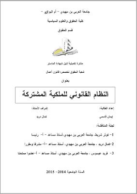 مذكرة ماستر: النظام القانوني للملكية المشتركة PDF