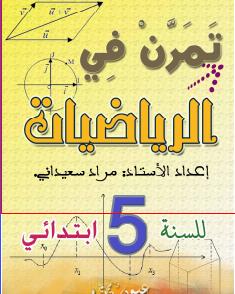 تمرن الرياضيات للسنة الخامسة ابتدائي %D8%A7%D9%84%D8%AA%D