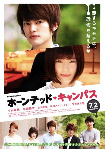 Sinopsis Haunted Campus / Hontido Kyanpasu (2016) - Film Jepang