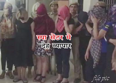 स्पा की आड़ में देह व्यापार, इंदौर पुलिस ने आठ कॉलगर्ल सहित सात युवकों को भी गिरफ्तार| deh vyapar indore police red