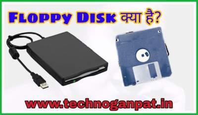 Floppy disk in Hindi