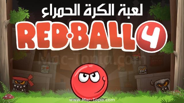 تحميل لعبة الكرة الحمراء النطاطة الاصلية red ball 4 مهكرة للكمبيوتر وللموبايل 2021