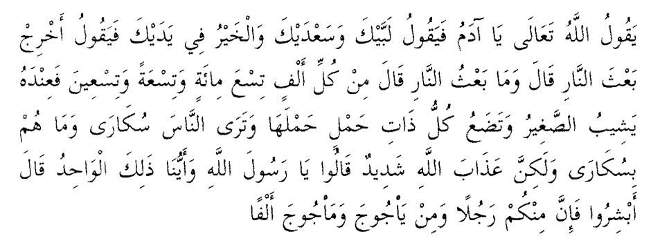 Hadits riwayat Nabi Muhammad SAW