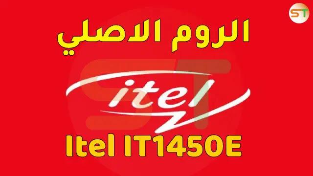طريقة تركيب الروم الرسمي  لهاتف Itel IT1450E