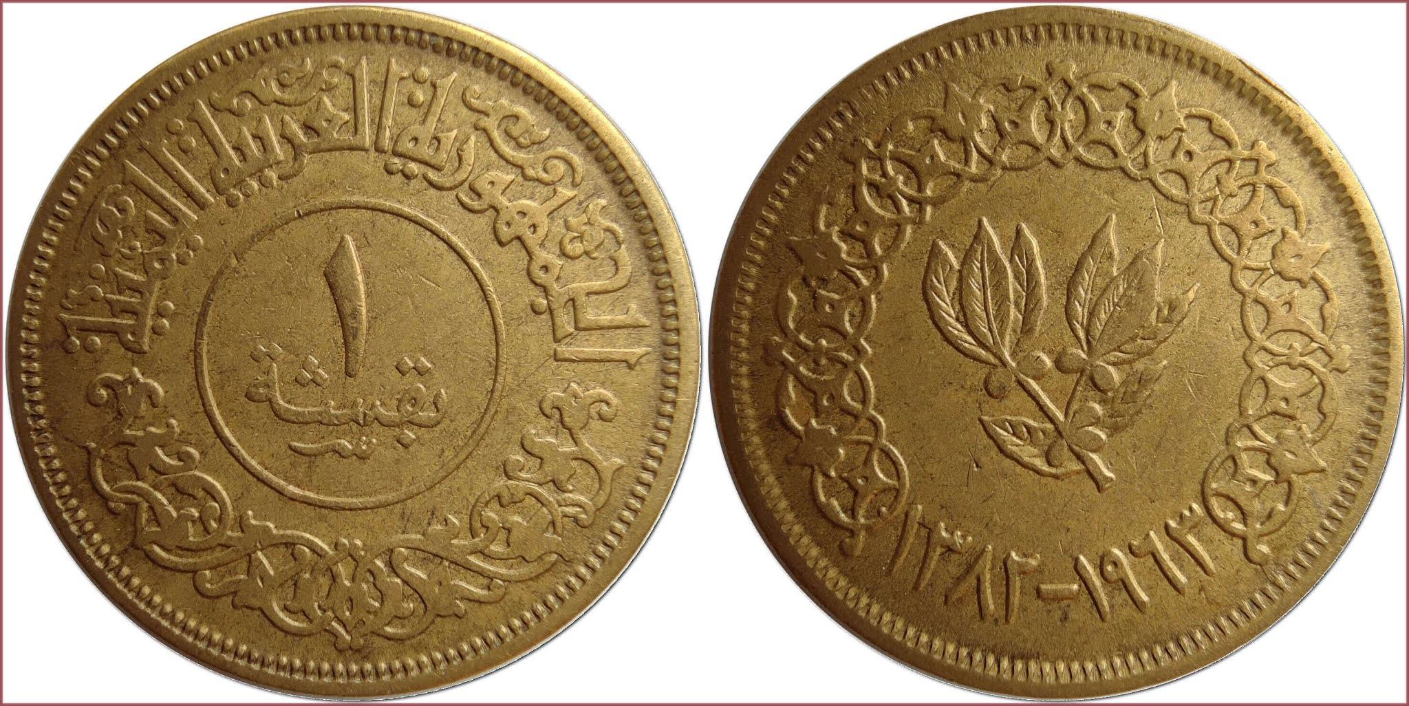 1 buqsha (بقشة), 1963: Yemen Arab Republic