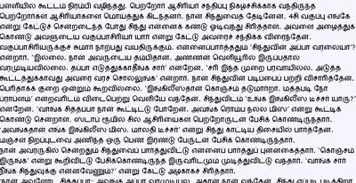 Think, Tamil sex stories tamil fonts are