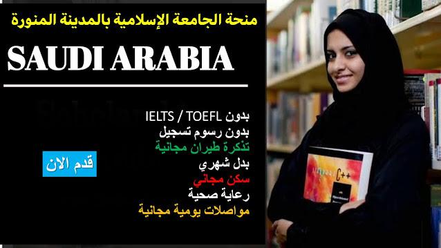 منحة الجامعة الإسلامية
