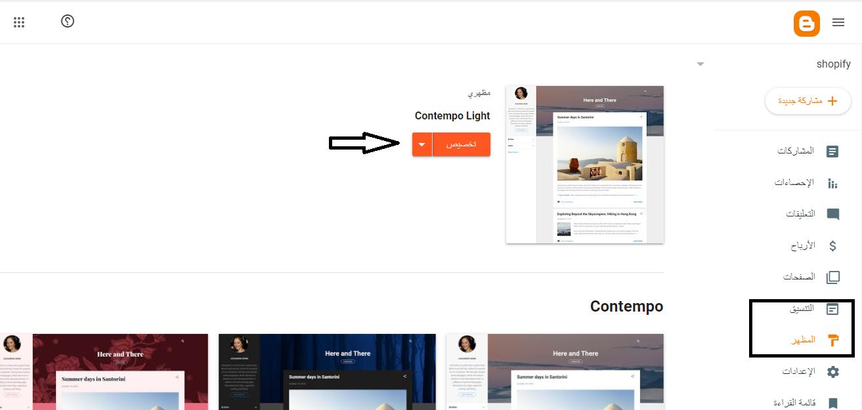 انشاء مدونة بلوجر للمبتدئين