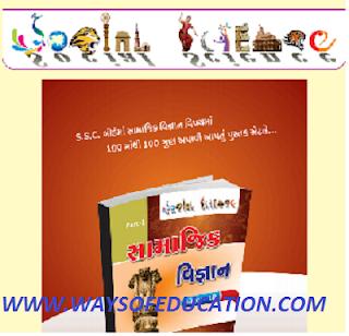 STD 10  GUJARAT BOARD SOCIAL SCIENCE COLOURFUL BOOK