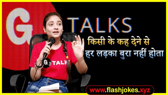 Kisi Ke Kehne Se Har Ladka Bura Nahi Hota | Goonj Chand | Poetry