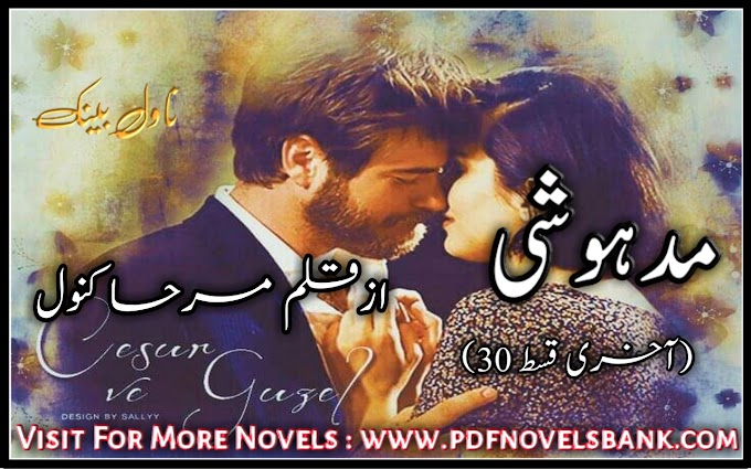 Madhoshi Novel by Mirha Kanwal Last Episode 31